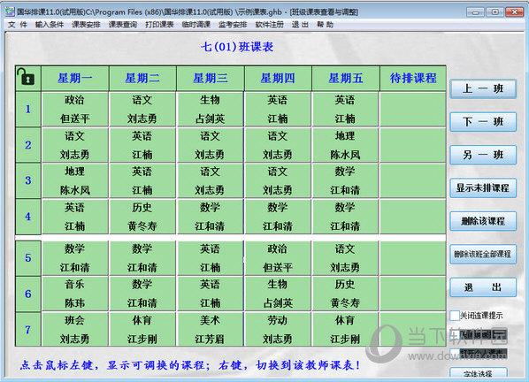 排课软件免费版_国华排课软件破解版|国华排课系统 V11.0 破解免费版 下载_当下 ...
