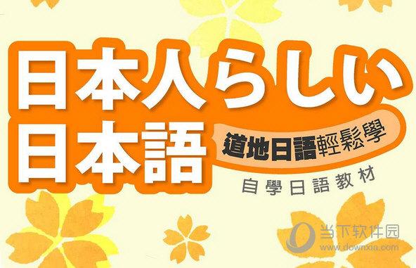 日语阅读软件