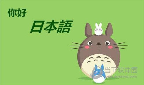 日语阅读软件评测