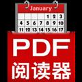 PDF网络定时阅读器 V1.0 免费版