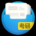 口袋题库考研 V5.2.6 安卓版