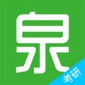 考研泉题库 V1.0.3 安卓版