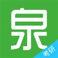 考研泉题库 V1.0.5 苹果版