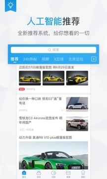爱卡汽车 V8.4.8 安卓版截图1