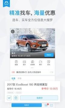 爱卡汽车 V8.4.8 安卓版截图2