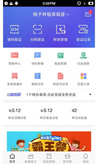 百度糯米商家版 V4.6.0 安卓版截图1