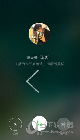 荔枝FM与主播连麦教程
