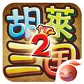 胡莱三国2 V1.4.4 iPhone版