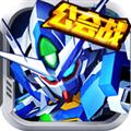 敢达决战 V3.0.0 iPhone版