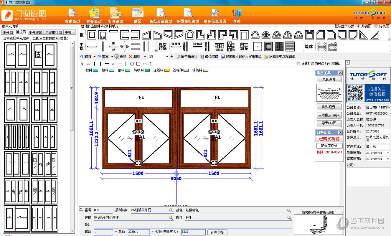 杜特门窗绘图软件