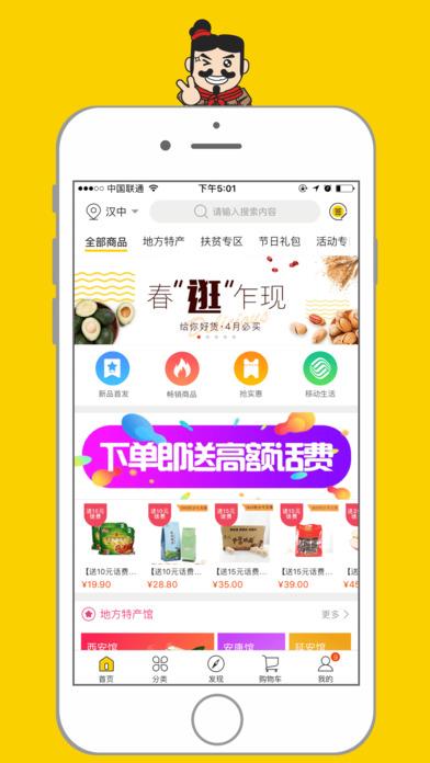 寻秦集 V4.0.1 安卓版截图1