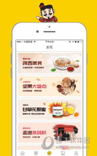 寻秦集iOS版