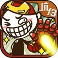 史上最坑爹的游戏13 V1.0.6 iPhone版