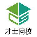 才士网校教师 V1.0 安卓版