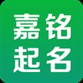 嘉铭宝宝起名取名软件 V4.1.1 安卓版