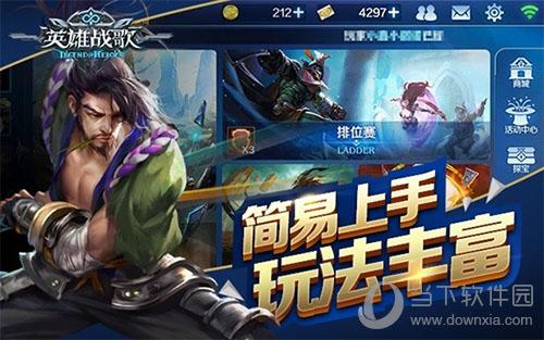 英雄战歌游戏宣传海报二
