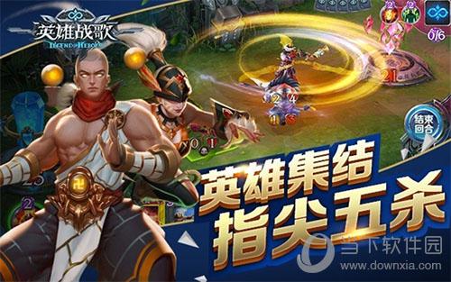 英雄战歌游戏宣传海报三