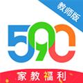 590老师版 V2.0.2 安卓版
