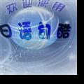 日语句酷 V3.2 绿色版
