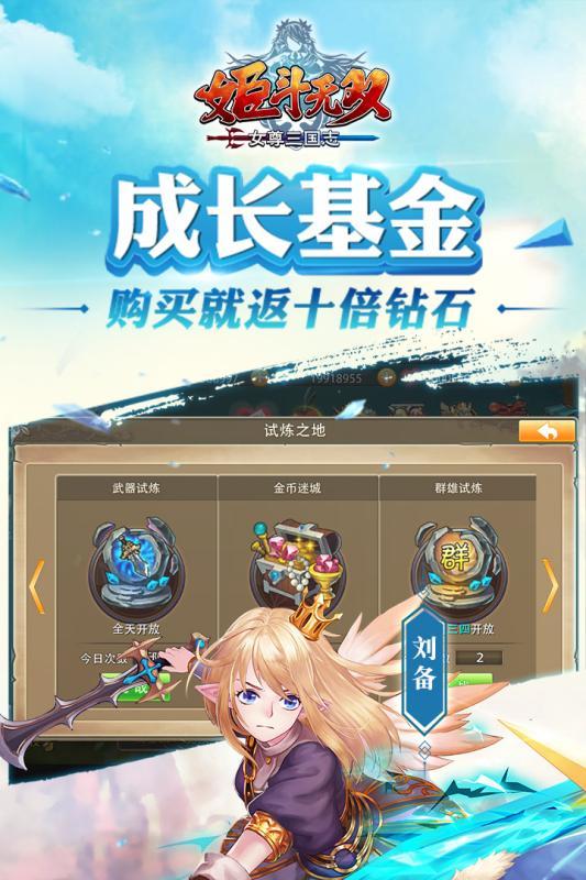 姬斗无双 V5.0.4.1 安卓百度版截图4