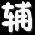 造梦西游5花颜辅助 V1.1 绿色免费版