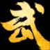 造梦西游5武神辅助 V1.4 绿色免费版