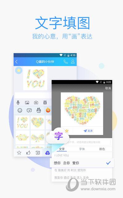 手机qq输入法2015官方下载