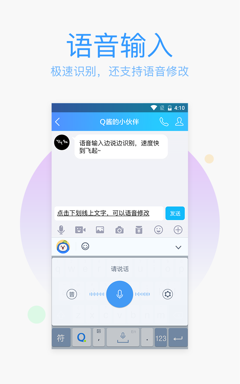 QQ输入法 V5.12.0 安卓版截图6