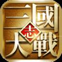 大战三国志 V1.0.715.0 安卓版