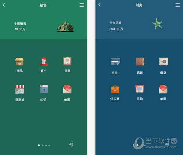 百草进销存iOS版