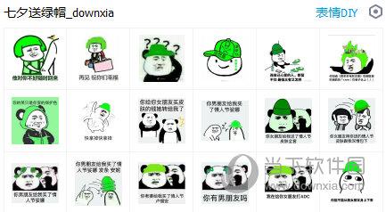 七夕送绿帽表情包 +31 免费版