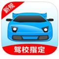 驾考宝典 V6.8.0 安卓版