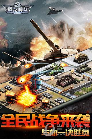 坦克前线帝国OL下载