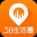 58生活圈 V5.5.2 安卓版
