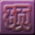 硕果QQ空间权限一键打开工具 V1.0.0 绿色免费版