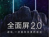 小米MIX2发布时间公布 9月11日全面屏2.0来袭