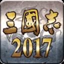 三国志2017 V1.0.0 安卓版