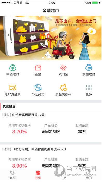 中国银行手机银行iOS版