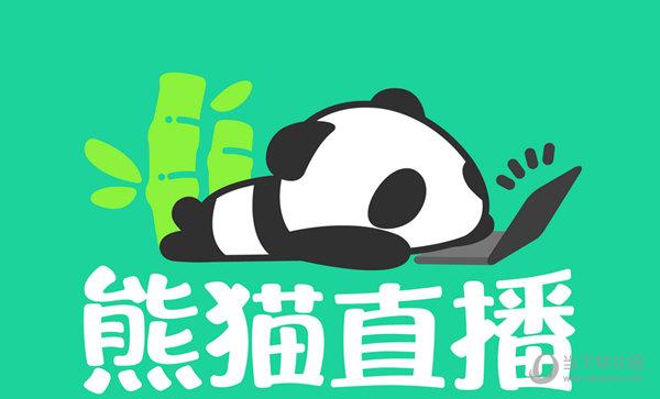 熊猫直播app怎么使用 熊猫tv使用方法图片