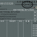湘林发票打印软件 V17.8 官方版