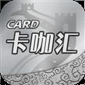 卡咖汇 V1.0.7 安卓版