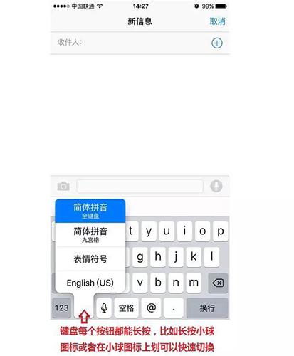 iOS键盘