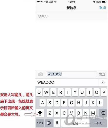 iOS连续输入英文大写