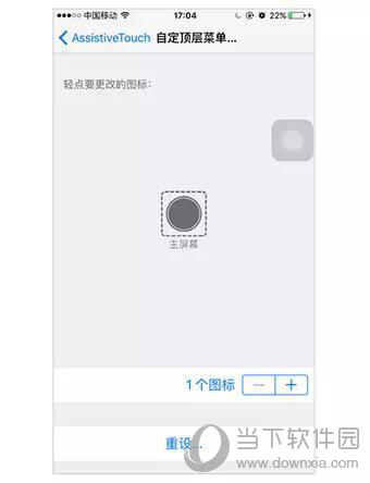 iOSAssistive touch实现Home键功能