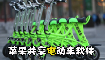 苹果共享电单车APP