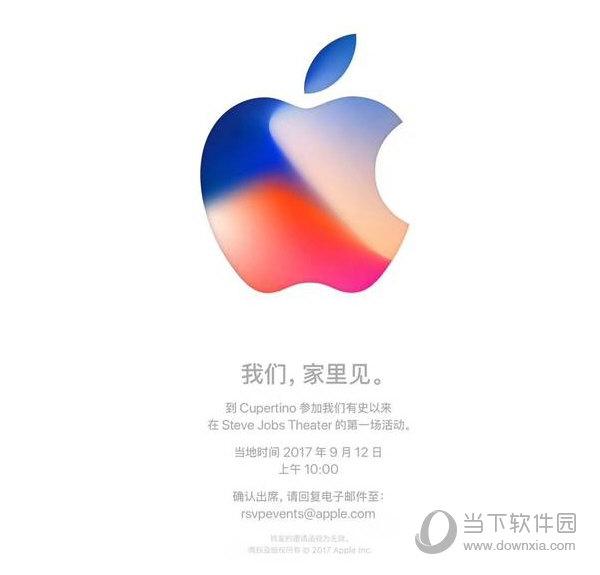 苹果发布会2017邀请函中文版