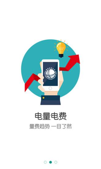 掌上电力企业版 V2.6.7 安卓版截图3