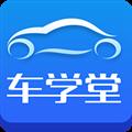 车学堂 V4.3.4 安卓版