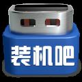 装机吧一键重装系统 V11.5.44.1230 绿色免费版