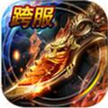 烈焰龙城 V1.2 安卓版
